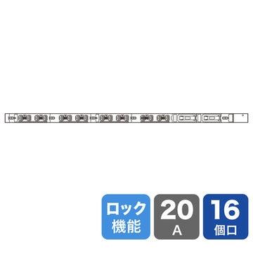 <ひかりTV>【送料無料】19インチサーバーラック用コンセント 200V(20A) 16個口・3m TAP-SV22016LK