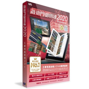 ルクレ 蔵衛門御用達2020 Std(新規) GS20-N1