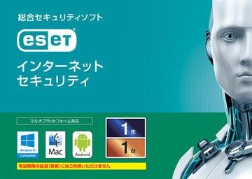 キヤノンITソリューションズ ESET インターネット セキュリティ 1台1年 CMJ-ES12-001