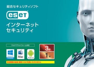 キヤノンITソリューションズ ESET インターネット セキュリティ 1台3年 CMJ-ES12-002