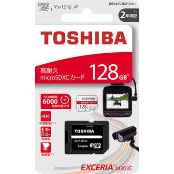 東芝 高耐久microSDXCメモリカード 128GB EMU-A128G