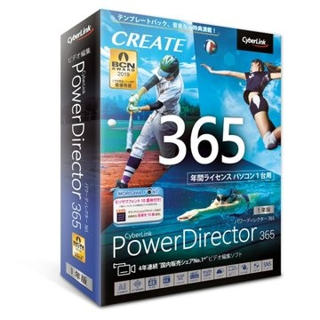 サイバーリンク PowerDirector 365 1Y(2020年版) PDR18SBSNM-001