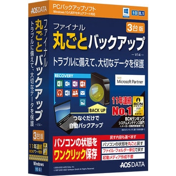 AOSデータ ファイナル丸ごとバックアップ(V14) 3台版 FB9-2