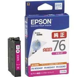 EPSON ビジネスインクジェット用 大容量インク(マゼンタ) ICM76