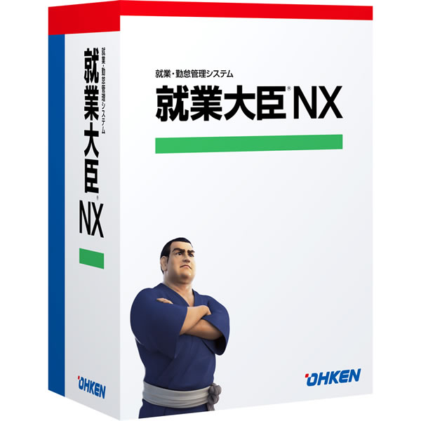 就業大臣NX Super LAN 10CL SQL