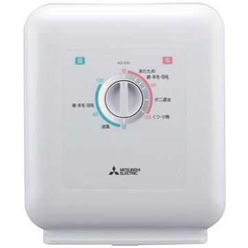 <ひかりTV>【送料無料】Wサイズマット付 ふとん乾燥機 (ホワイト) AD-X50-W画像