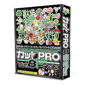 【送料無料】協和 カットPRO Vol.8 ポップタッチ 植物・野菜・果物編 CPR-208