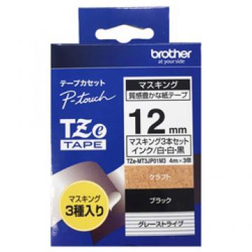【送料無料】ブラザー TZeテープ マスキングテープ TZe-MT3JP01M3 TZE-MT3JP01M3