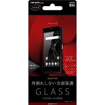 10%OFF!<ひかりTV> Xperia XZs ガラス 9H 全面 ソフトフレーム 光沢 0.20mm/ブラック RT-XZSFSG/CB