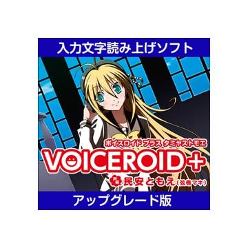 【送料無料】AHS VOICEROID+ 民安ともえ EX アップグレード版 SAHS-40928