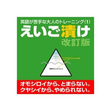 【送料無料】プラト えいご漬け 改訂版 PLAT-39009