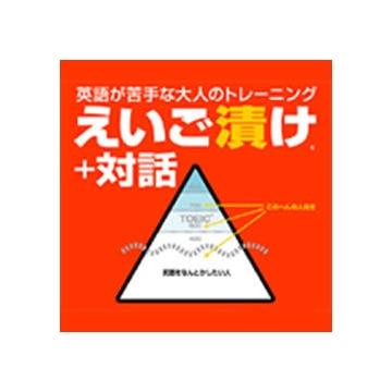 【送料無料】プラト えいご漬け+対話 PLAT-39107