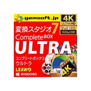 【送料無料】テクノポリス gemsoft 変換スタジオ 7 Complete BOX ULTRA