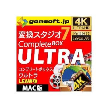 【送料無料】gemsoft 変換スタジオ 7 Complete BOX ULTRA(Mac版)