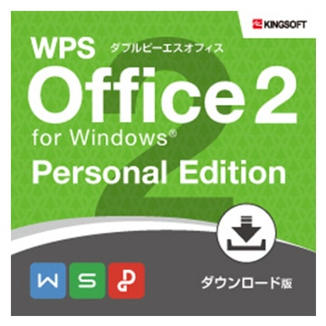 WPS Office 2 Personal Edition_ダウンロード版